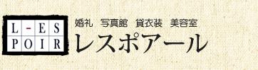 札幌のウエディング/レスポアール