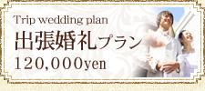 出張婚礼プラン